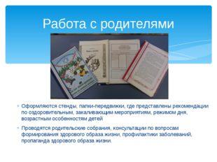 Оформляются стенды, папки-передвижки, где представлены рекомендации по оздоро