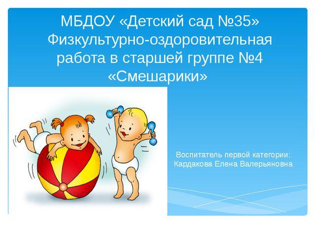 МБДОУ «Детский сад №35» Физкультурно-оздоровительная работа в старшей группе...