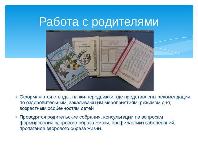 Оформляются стенды, папки-передвижки, где представлены рекомендации по оздоро...