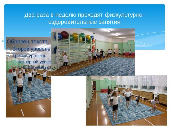 Два раза в неделю проходят физкультурно-оздоровительные занятия