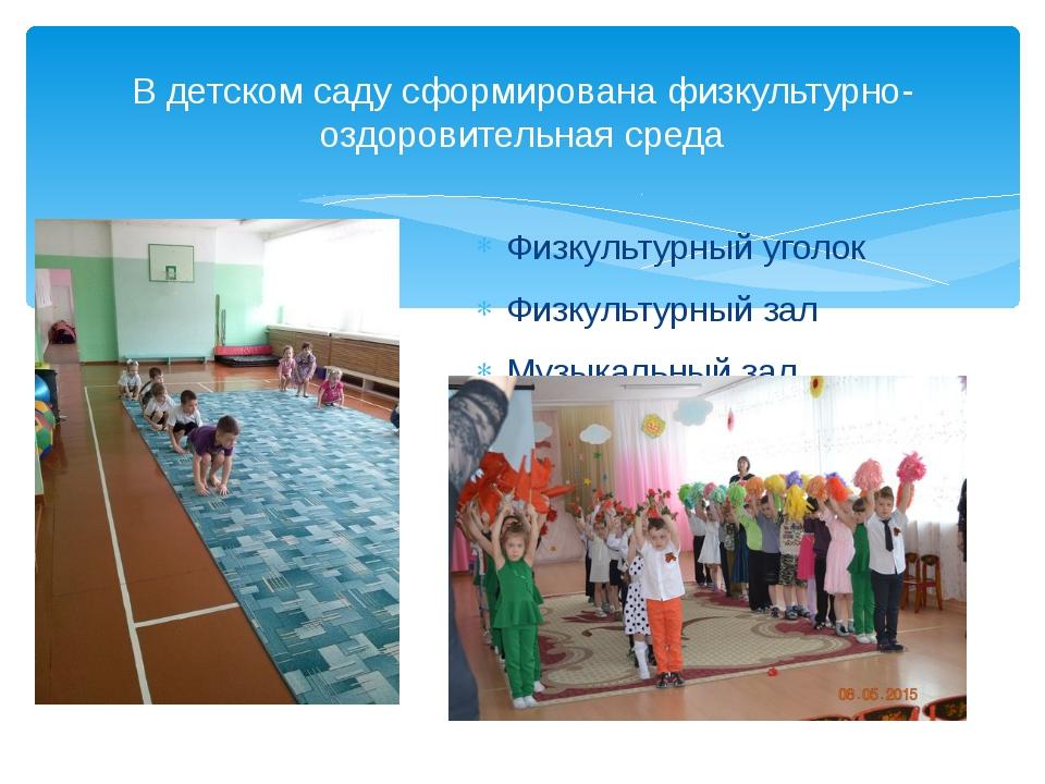 Физкультурный уголок Физкультурный зал Музыкальный зал В детском саду сформир...