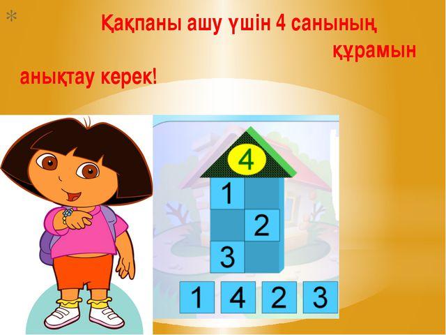 Қақпаны ашу үшін 4 санының құрамын анықтау керек!