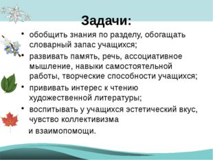 Задачи: обобщить знания по разделу, обогащать словарный запас учащихся; разви