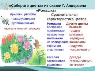 «Соберите цветы» из сказки Г. Андерсена «Ромашка» прировн рвокзба тшюдлуьвпла