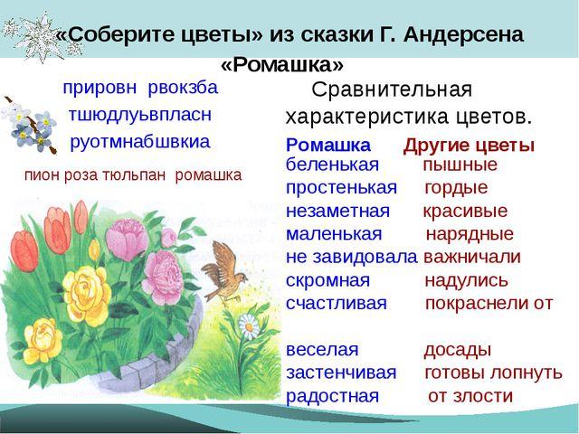 «Соберите цветы» из сказки Г. Андерсена «Ромашка» прировн рвокзба тшюдлуьвпла...