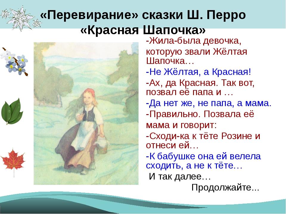 «Перевирание» сказки Ш. Перро «Красная Шапочка» -Жила-была девочка, которую з...