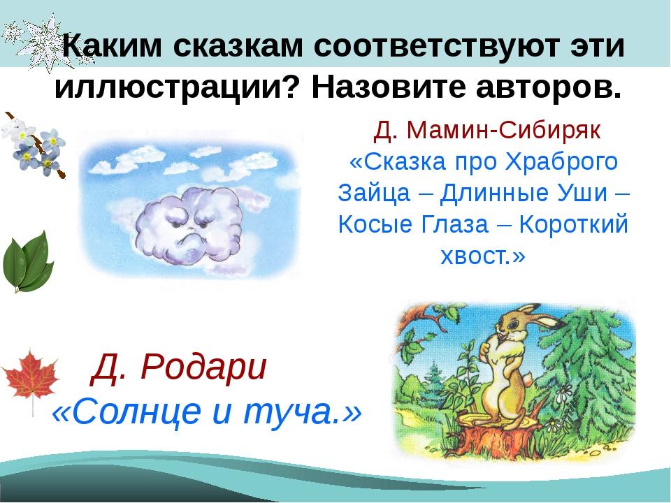 Каким сказкам соответствуют эти иллюстрации? Назовите авторов. Д. Родари «Со...