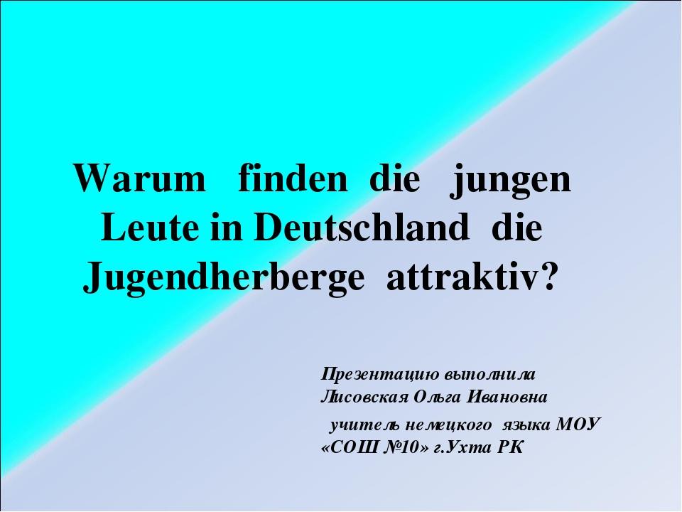 Warum finden die jungen Leute in Deutschland die Jugendherberge attraktiv? Пр...