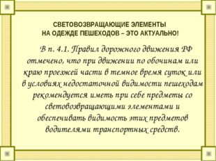 СВЕТОВОЗВРАЩАЮЩИЕ ЭЛЕМЕНТЫ НА ОДЕЖДЕ ПЕШЕХОДОВ – ЭТО АКТУАЛЬНО! В п. 4.1. Пр