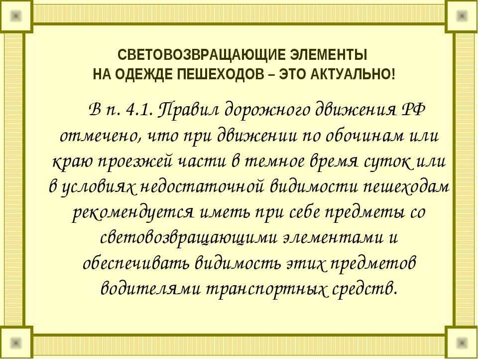 СВЕТОВОЗВРАЩАЮЩИЕ ЭЛЕМЕНТЫ НА ОДЕЖДЕ ПЕШЕХОДОВ – ЭТО АКТУАЛЬНО! В п. 4.1. Пр...