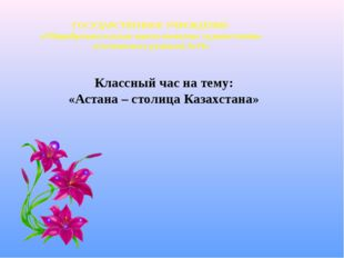 ГОСУДАРСТВЕННОЕ УЧРЕЖДЕНИЕ «Общеобразовательная школа-комплекс художественно-