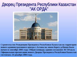 Строительство Резиденции Президента Республики Казахстан на территории нового