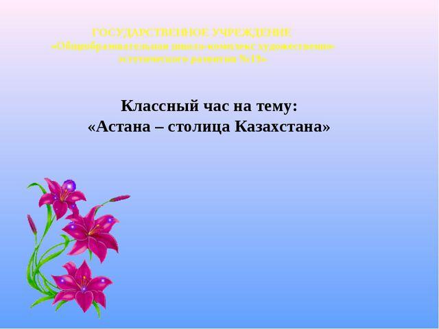 ГОСУДАРСТВЕННОЕ УЧРЕЖДЕНИЕ «Общеобразовательная школа-комплекс художественно-...