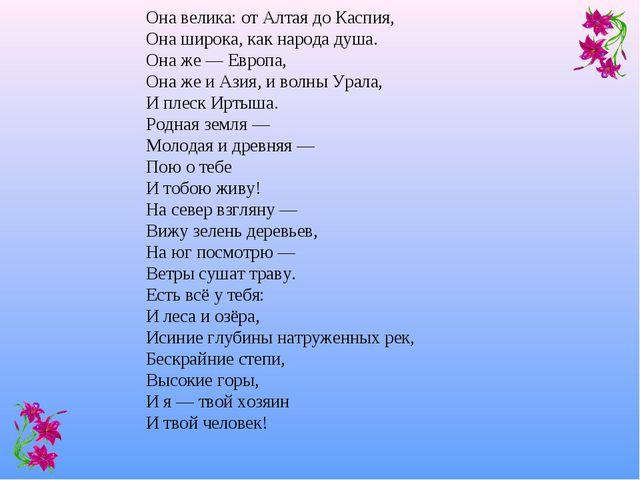 Она велика: от Алтая до Каспия, Она широка, как народа душа. Она же — Европа,...