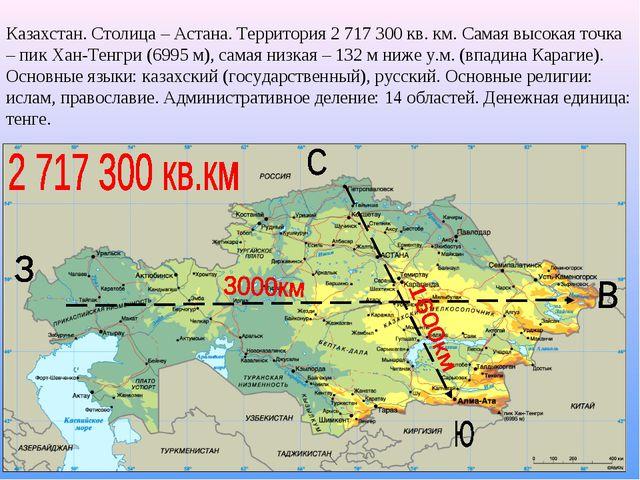 Казахстан. Столица – Астана. Территория 2 717 300 кв. км. Самая высокая точка...