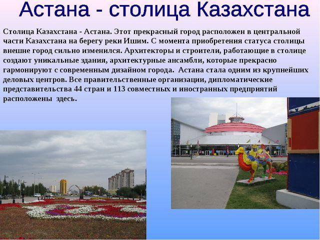Столица Казахстана - Астана. Этот прекрасный город расположен в центральной ч...