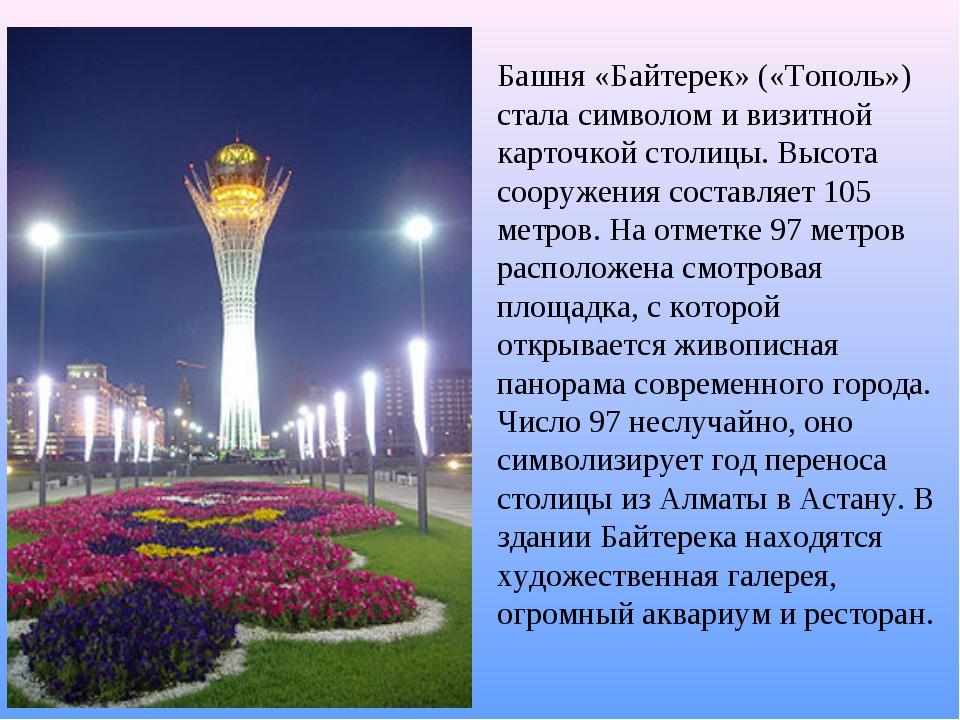 Башня «Байтерек» («Тополь») стала символом и визитной карточкой столицы. Высо...