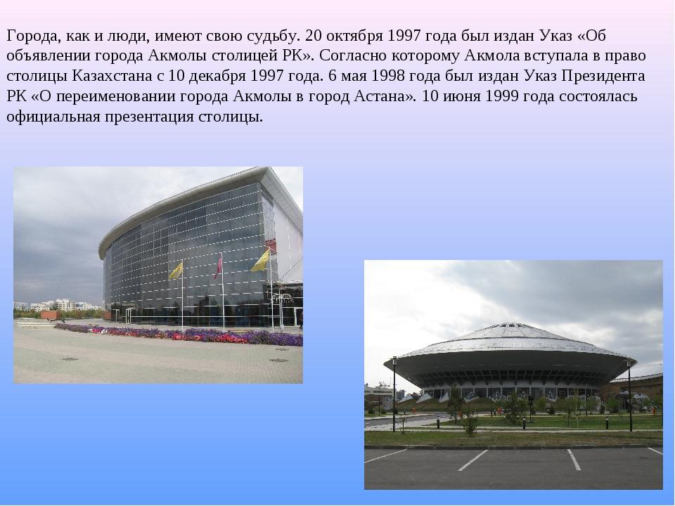 Города, как и люди, имеют свою судьбу. 20 октября 1997 года был издан Указ «О...