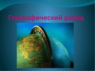 Географический раунд