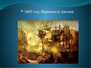 1805 год, Франция и Англия.