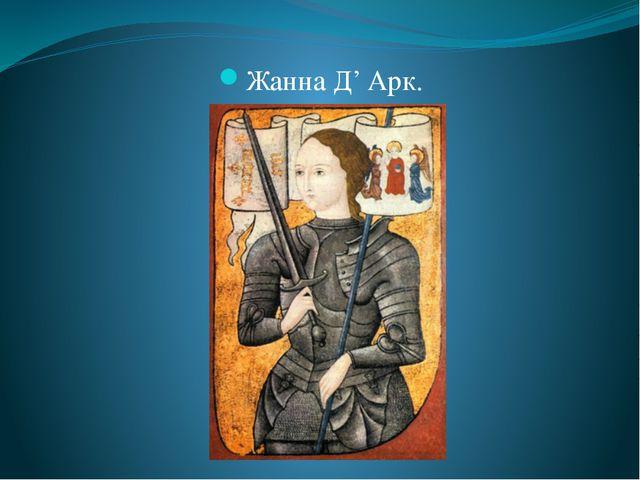 Жанна Д' Арк.