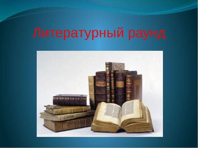 Литературный раунд