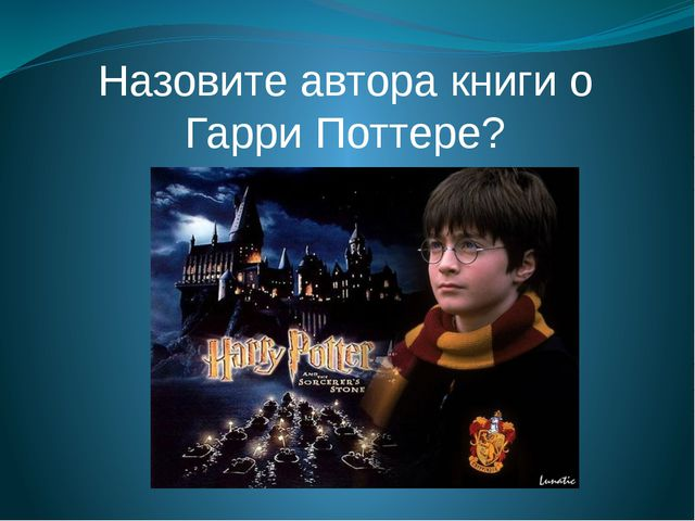 Назовите автора книги о Гарри Поттере?