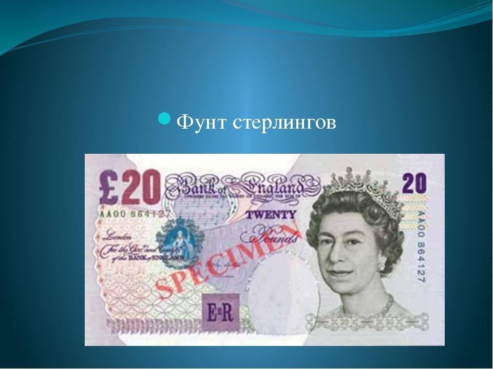 Фунт стерлингов