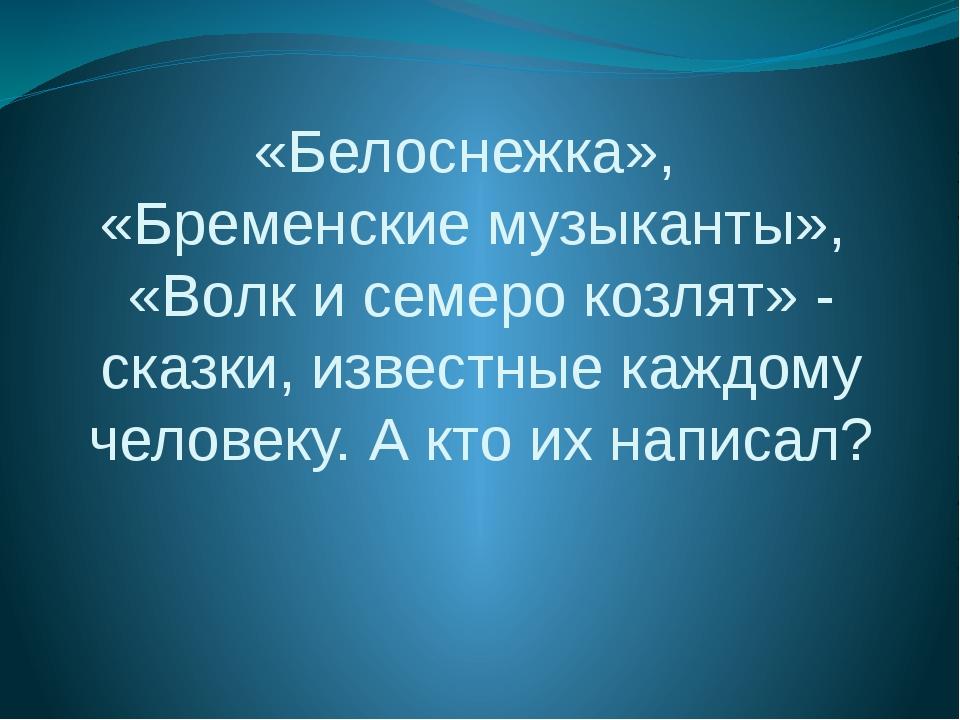 «Белоснежка», «Бременские музыканты», «Волк и семеро козлят» - сказки, извест...