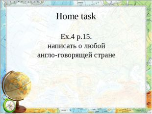 Home task Ex.4 p.15. написать о любой англо-говорящей стране