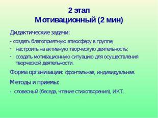2 этап Мотивационный (2 мин) Дидактические задачи: - создать благоприятную ат