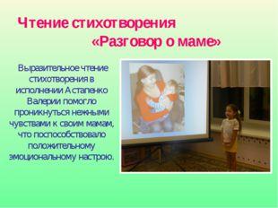 Чтение стихотворения «Разговор о маме» Выразительное чтение стихотворения в и