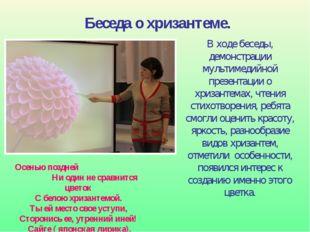 В ходе беседы, демонстрации мультимедийной презентации о хризантемах, чтения