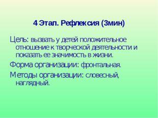 4 Этап. Рефлексия (3мин) Цель: вызвать у детей положительное отношение к твор