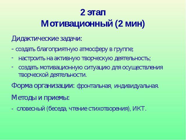 2 этап Мотивационный (2 мин) Дидактические задачи: - создать благоприятную ат...
