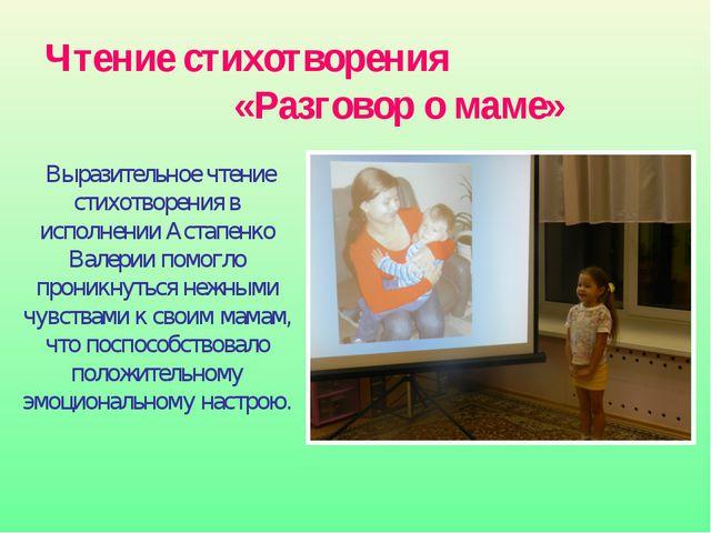 Чтение стихотворения «Разговор о маме» Выразительное чтение стихотворения в и...