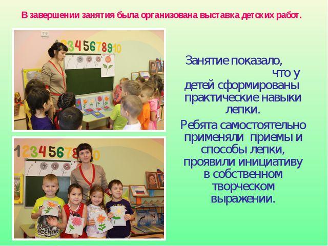 В завершении занятия была организована выставка детских работ. Занятие показа...