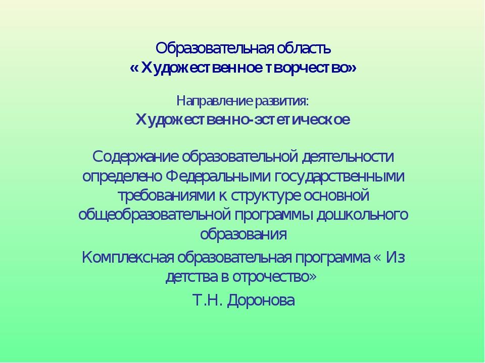 Образовательная область « Художественное творчество» Направление развития: Ху...