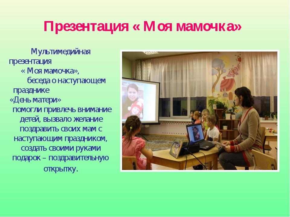 Мультимедийная презентация « Моя мамочка», беседа о наступающем празднике «Д...