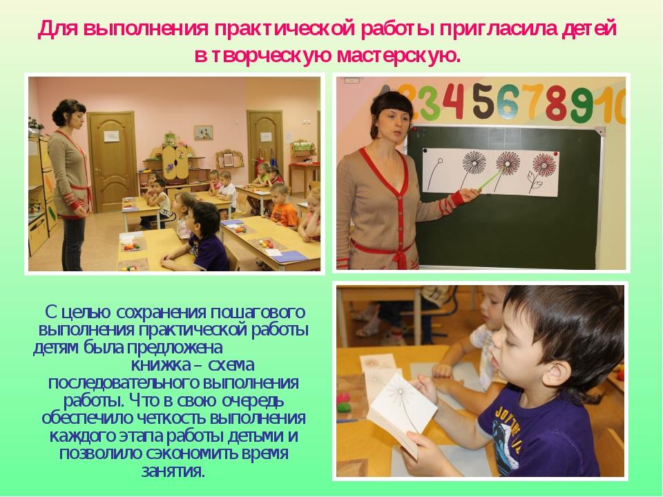Для выполнения практической работы пригласила детей в творческую мастерскую....