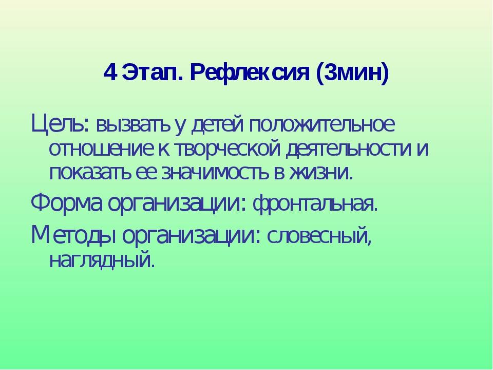 4 Этап. Рефлексия (3мин) Цель: вызвать у детей положительное отношение к твор...