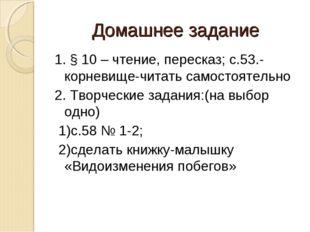 Домашнее задание 1. § 10 – чтение, пересказ; с.53.-корневище-читать самостоят