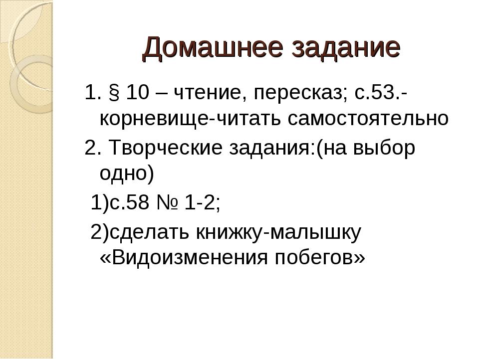 Домашнее задание 1. § 10 – чтение, пересказ; с.53.-корневище-читать самостоят...