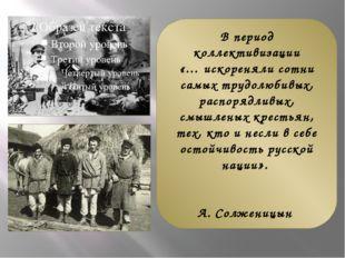 В период коллективизации «… искореняли сотни самых трудолюбивых, распорядлив