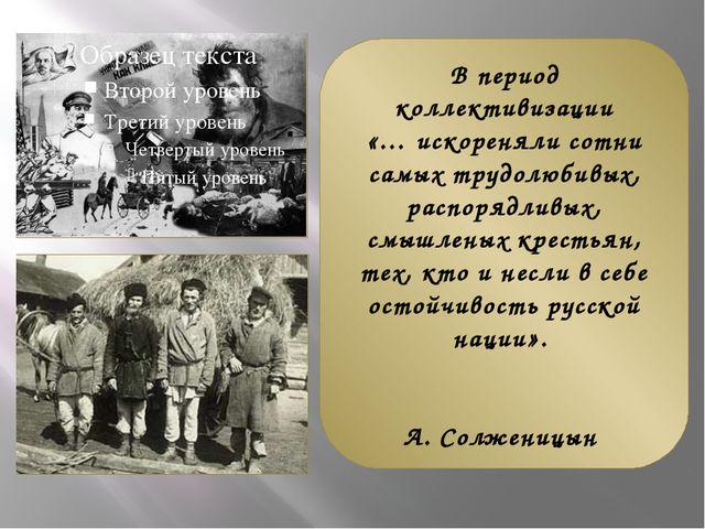 В период коллективизации «… искореняли сотни самых трудолюбивых, распорядлив...