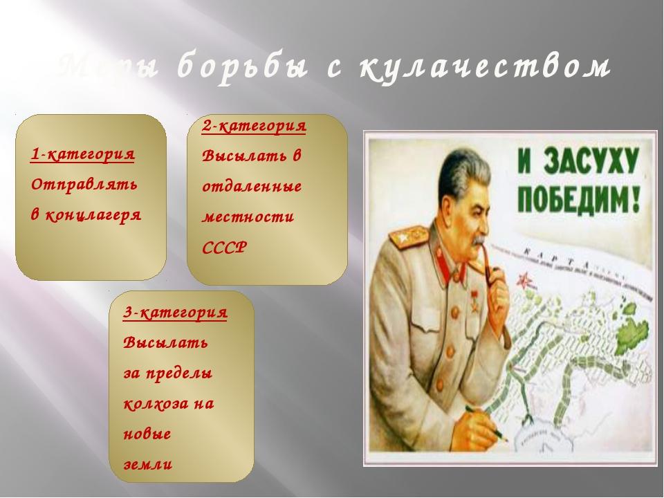 Меры борьбы с кулачеством 1-категория Отправлять в концлагеря 2-категория Выс...