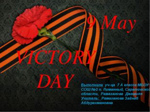 Do the Quiz 9 May VICTORY DAY Выполнила уч-ца 7 А класса МБОУ СОШ №1 п. Лиман