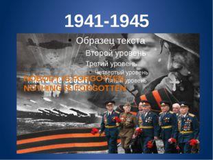 1941-1945 NOBODY IS FORGOTTEN, NOTHING IS FORGOTTEN
