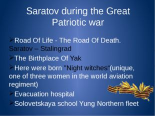 Saratov during the Great Patriotic war Road Of Life - The Road Of Death. Sara