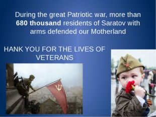During the great Patriotic war, more than 680 thousand residents of Saratov w